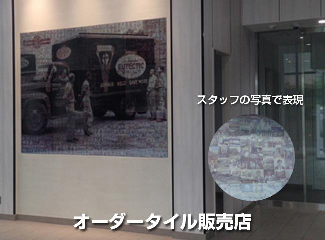 新社屋記念に使う壁画タイル