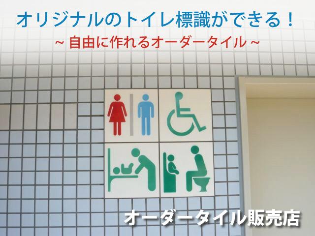 トイレ標識もオーダーでオリジナルタイルが作れます