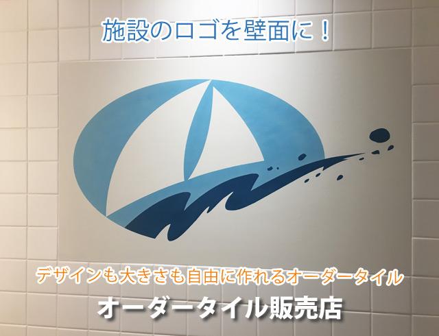 横浜ベイサイドマリーナのお手洗いに、オリジナルオーダータイル作成