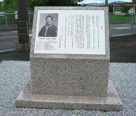 月形潔の記念碑にオーダータイル