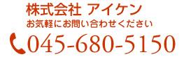 045-680-5150に電話する