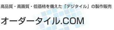 オーダータイルロゴ